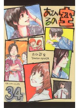 あひるの空 34 (講談社コミックスマガジン)(少年マガジンKC)
