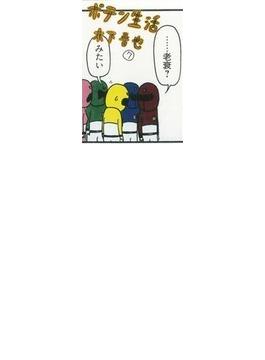 ポテン生活 7 (モーニングKC)