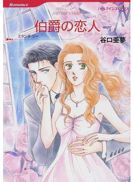 伯爵の恋人(ハーレクインコミックス)