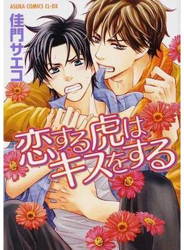 恋する虎はキスをする(あすかコミックスCL-DX)