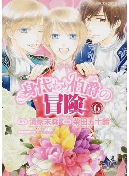 身代わり伯爵の冒険 6 (あすかコミックスDX)(あすかコミックスDX)