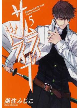 サムライドライブ 5 (あすかコミックスDX)