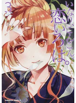いなり、こんこん、恋いろは。 3 (角川コミックス・エース)(角川コミックス・エース)