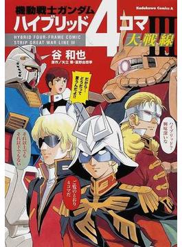 機動戦士ガンダムハイブリッド4コマ大戦線 3 (角川コミックス・エース)(角川コミックス・エース)