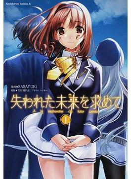 失われた未来を求めて 1 (角川コミックス・エース)(角川コミックス・エース)