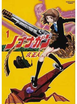 ノブナガン 1 (EARTH STAR COMICS)(EARTH STAR COMICS(アーススターコミックス))