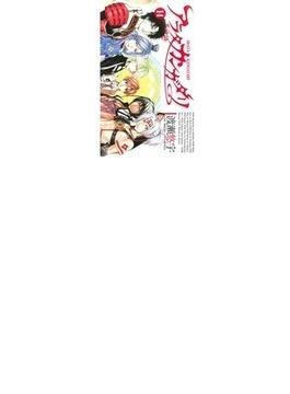 アラタカンガタリ〜革神語〜 14 (少年サンデーコミックス)(少年サンデーコミックス)