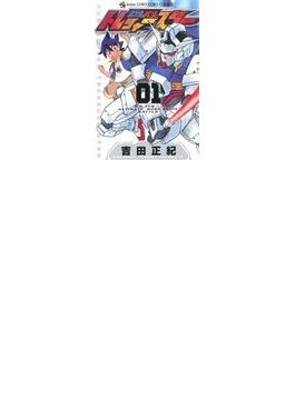 機動戦士ガンダムAGEトレジャースター 01 (コロコロコミックス)(コロコロコミックス)
