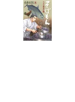そばもん ニッポン蕎麦行脚 8 いちばん長い日(ビッグコミックス)