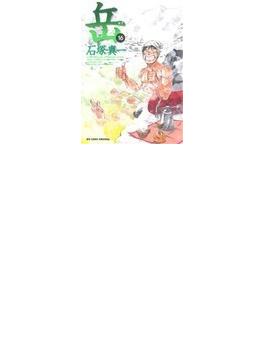 岳 16 (ビッグコミックス)(ビッグコミックス)