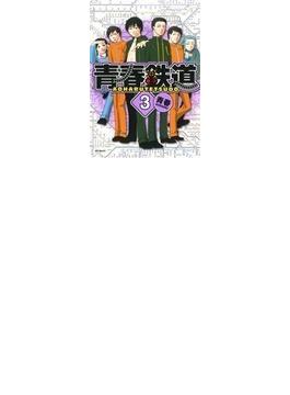青春鉄道 3 (MFコミックス)(ジーンシリーズ)