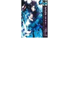 オメルタ〜胡蝶ノ夢ノ果テ〜 (BE×BOY COMICS)