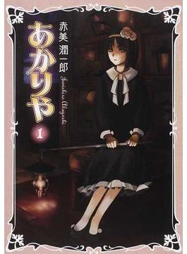 あかりや 1 (ソノラマコミックス)(Nemuki+コミックス)