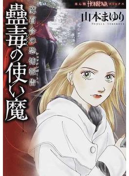 蠱毒の使い魔 魔百合の恐怖報告(HONKOWAコミックス)