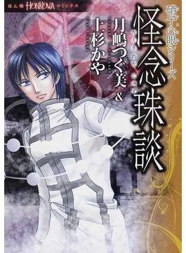 怪念珠談 (HONKOWAコミックス)(HONKOWAコミックス)