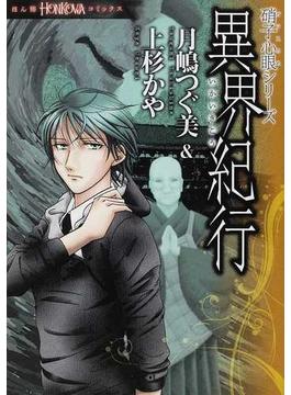 異界紀行 (HONKOWAコミックス)(HONKOWAコミックス)
