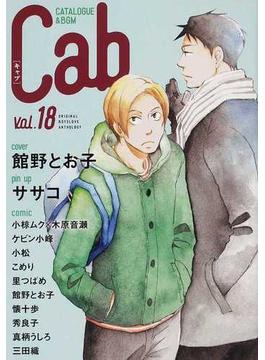 Cab CATALOGUE&BGM ORIGINAL BOYSLOVE ANTHOLOGY Vol.18