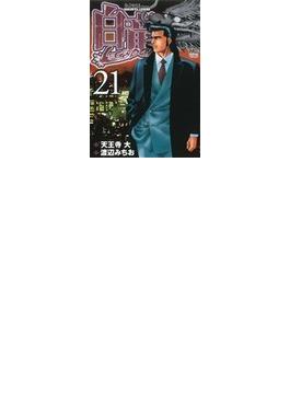 白竜LEGEND 21 (ニチブンコミックス)