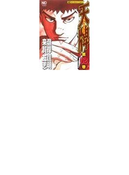 天牌 麻雀飛龍伝説 62
