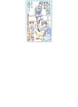 こちら葛飾区亀有公園前派出所 第178巻 (ジャンプ・コミックス)(ジャンプコミックス)