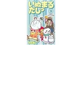 いぬまるだしっ 9 いぬまるくんプロデュース大作戦!!(ジャンプコミックス)