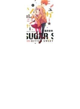シュガー・ソルジャー 1 (りぼんマスコットコミックス)(りぼんマスコットコミックス)
