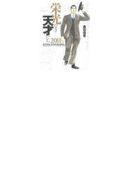 栄光なき天才たち2011 JUNYA TOYOKAWA純国産自動車・オートモ号を創った男 (ヤングジャンプ・コミックス)