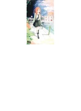 やじろべえ 2 (マーガレットコミックス)(マーガレットコミックス)