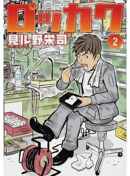 ロッカク 2 (電撃ジャパンコミックス)(電撃ジャパンコミックス)