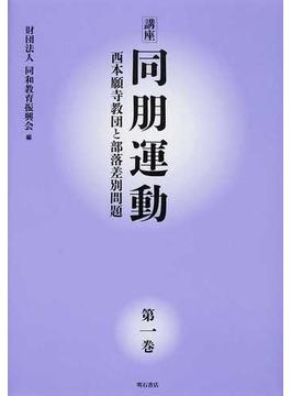 講座同朋運動 西本願寺教団と部落差別問題 第1巻