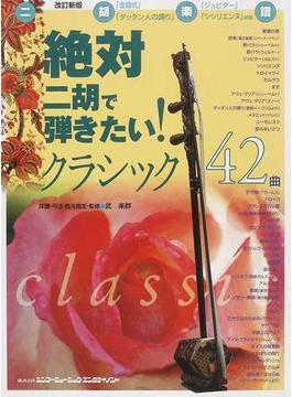絶対二胡で弾きたい!クラシック42曲 改訂新版