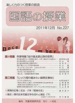 国語の授業 楽しく力のつく授業の創造 No.227 特集作家特集「谷川俊太郎と詩の世界」