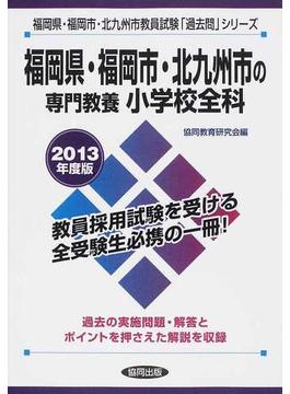 福岡県・福岡市・北九州市の専門教養小学校全科 2013年度版
