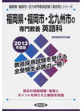 福岡県・福岡市・北九州市の専門教養英語科 2013年度版
