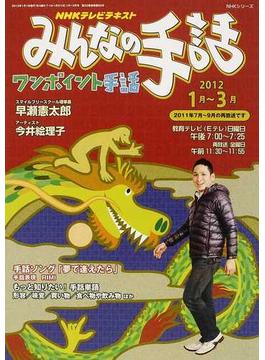 NHKみんなの手話 ワンポイント手話 2012年1月〜3月
