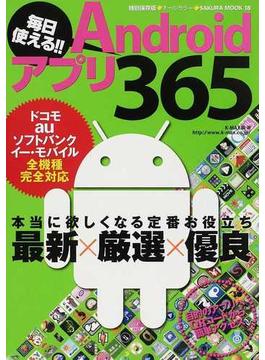 毎日使える!!Androidアプリ365 特別保存版(サクラムック)