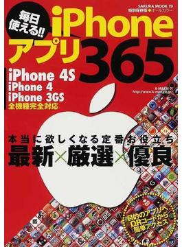 毎日使える!!iPhoneアプリ365 特別保存版(サクラムック)