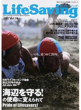 ライフセービング いのち、見つめて20年。生命の尊厳を追求する情報誌 Vol.14(2011) 日本ライフセービング協会設立20年の歩み