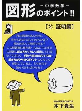 中学数学図形のポイント!! 2 証明編