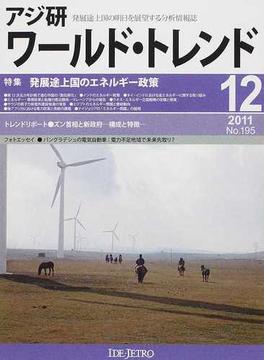 アジ研ワールド・トレンド 発展途上国の明日を展望する分析情報誌 No.195(2011−12月号) 特集発展途上国のエネルギー政策