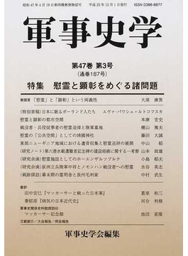 軍事史学 第47巻第3号 特集慰霊と顕彰をめぐる諸問題