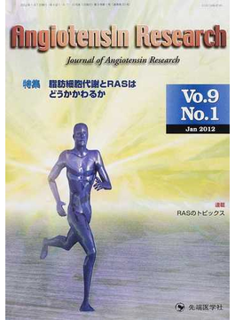 Angiotensin Research Journal of Angiotensin Research Vol.9No.1(2012−1) 特集脂肪細胞代謝とRASはどうかかわるか