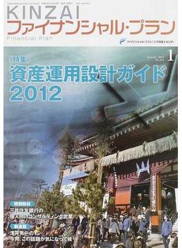 KINZAIファイナンシャル・プラン No.323(2012.1) 〈特集〉資産運用設計ガイド2012