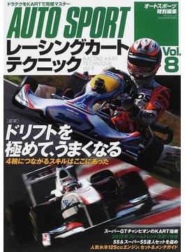 レーシングカートテクニック Vol.8
