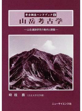 考古調査ハンドブック 6 山岳考古学