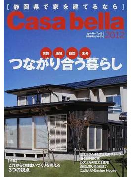 カーサ・ベッラ 静岡県で家を建てるなら 2012 つながり合う暮らし