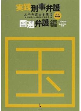 実践刑事弁護 新版第2版 国選弁護編 三平弁護士奮闘記