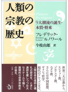 人類の宗教の歴史 9大潮流の誕生・本質・将来