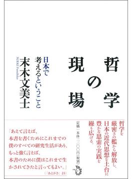 哲学の現場 日本で考えるということ