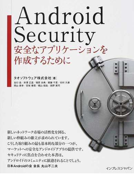 Android Security 安全なアプリケーションを作成するために